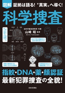 図解 科学捜査 Book Cover