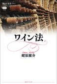 ワイン法 Book Cover