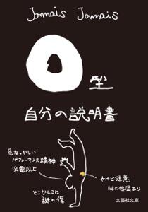 O型自分の説明書 Book Cover