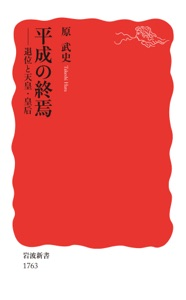 平成の終焉 Book Cover