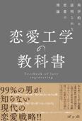 恋愛工学の教科書 科学的に証明された恋愛の理論 Book Cover