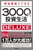 貯金感覚でできる3000円投資生活 デラックス Book Cover