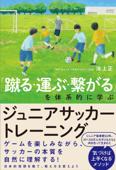 「蹴る・運ぶ・繋がる」を体系的に学ぶ ジュニアサッカートレーニング Book Cover