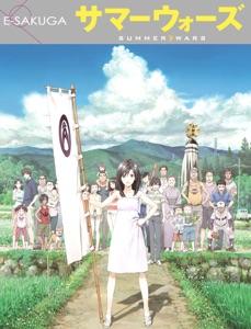 E-SAKUGA サマーウォーズ Book Cover