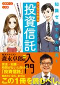 マンガでわかる投資信託入門 Book Cover