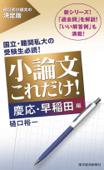 小論文これだけ!慶応・早稲田編 Book Cover