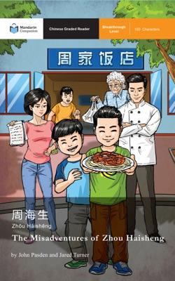 The Misadventures of Zhou Haisheng