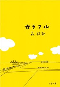カラフル Book Cover
