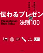 伝わるプレゼンの法則100 Book Cover