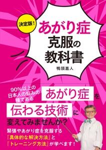 決定版! あがり症克服の教科書 Book Cover