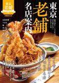 東京老舗名店案内【2019年版】 Book Cover