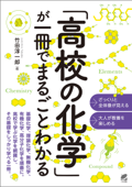 「高校の化学」が一冊でまるごとわかる Book Cover