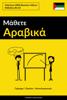 Pinhok Languages - Μάθετε Αραβικά - Γρήγορα / Εύκολα / Αποτελεσματικά artwork