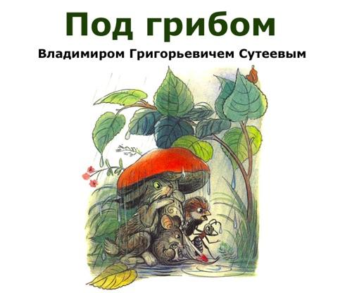 Under the Mushroom E-Book Download