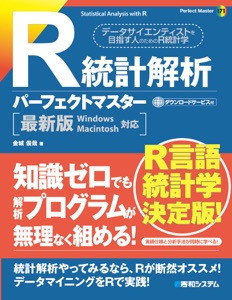 R統計解析パーフェクトマスター Book Cover