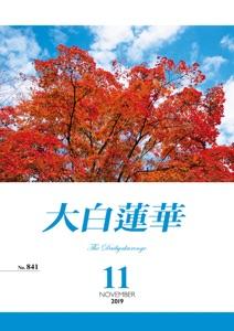 大白蓮華 2019年11月号 Book Cover