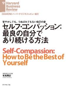 セルフ・コンパッション:最良の自分であり続ける方法 Book Cover