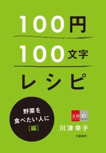 100円100文字レシピ 野菜を食べたい人に 編 Book Cover