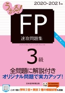 うかる! FP3級 速攻問題集 2020-2021年版 Book Cover