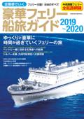 定期便でいく豪華フェリー船旅ガイド 2019-2020 Book Cover