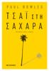 Paul Bowles - Τσάι στη Σαχάρα artwork