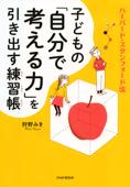 ハーバード・スタンフォード流 子どもの「自分で考える力」を引き出す練習帳 Book Cover
