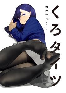 くろタイツDEEP Book Cover
