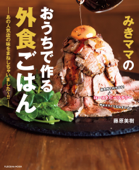 みきママのおうちで作る外食ごはん―あの人気店の味をまねしちゃいました~!!― Book Cover