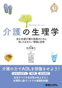 介護の生理学 Book Cover