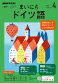 NHKラジオ まいにちドイツ語 2019年4月号