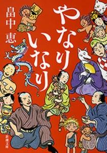 やなりいなり(新潮文庫) Book Cover