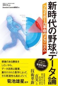 新時代の野球データ論 フライボール革命のメカニズム Book Cover