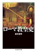 ローマ教皇史 Book Cover