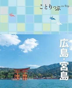 ことりっぷ 広島・宮島 Book Cover