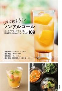 はじめよう!ノンアルコール Book Cover