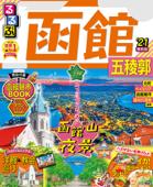 るるぶ函館 五稜郭'21 Book Cover