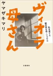 ヴィオラ母さん 私を育てた破天荒な母・リョウコ Book Cover