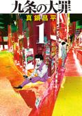 九条の大罪(1) Book Cover