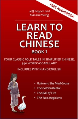 Learn to Read Chinese, Book 1
