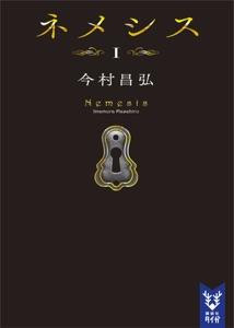 ネメシス1 Book Cover