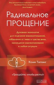 Радикальное Прощение. Духовная технология для исцеления взаимоотношений, избавления от гнева и чувства вины, нахождения взаимопонимания в любой ситуации Libro Cover