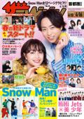 ザテレビジョン 首都圏関東版 2021年4/16号 Book Cover