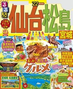 るるぶ仙台 松島 宮城'22 Book Cover