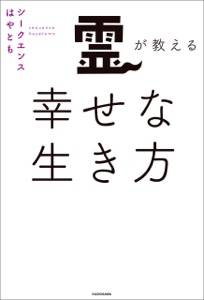 霊が教える幸せな生き方 Book Cover