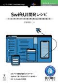 1人でアプリを作る人を支えるSwiftUI開発レシピ Book Cover