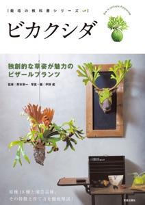 ビカクシダ Book Cover