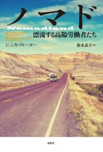 ノマド Book Cover
