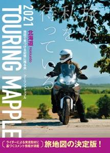 ツーリングマップル 北海道 2021 Book Cover