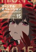 マージナル・オペレーション(15)