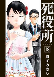 死役所 18巻【電子特典付き】 Book Cover